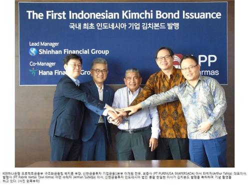 신한금투, KEB하나은행과 공동으로 인도네시아