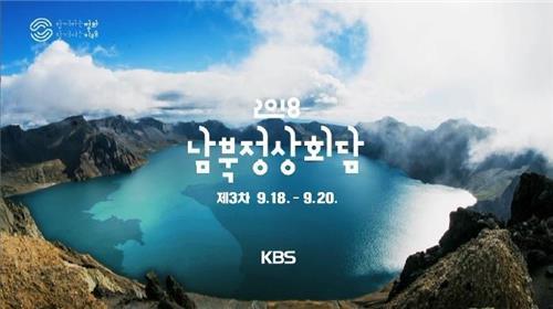 지상파들 내일 3차 남북회담 중계 올인(종합)