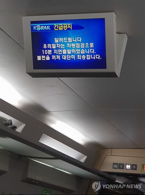 멈춰선 KTX열차