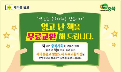 """""""책 바꿔 읽어요""""…충북 새마을문고 도서 교환시장 운영"""