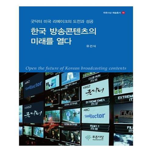 '굿닥터' 미국 진출로 본 한국 방송콘텐츠 미래