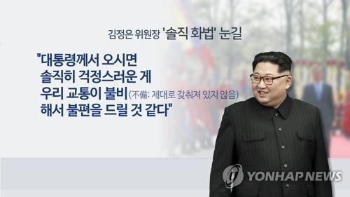 김정은 위원장 '솔직 화법' 눈길(CG)