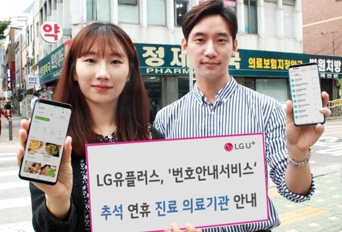 """KT·LGU+ """"연휴 진료 병원 스마트폰서 바로 검색"""""""