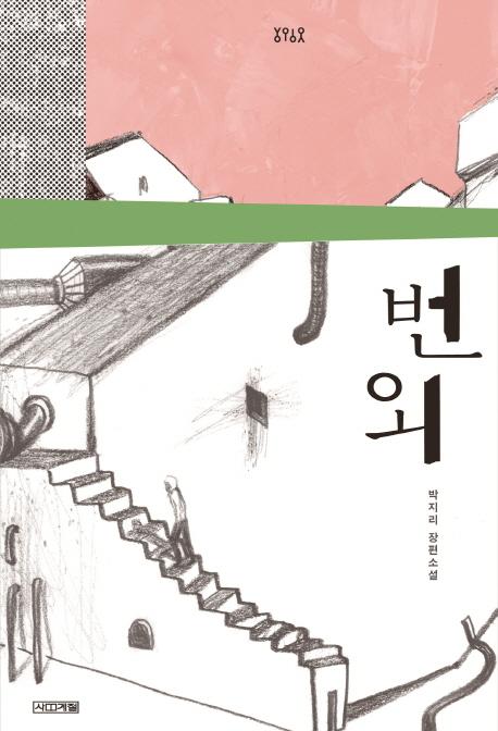 인간 존재의 불가해함 묻는…박지리 소설 '번외'