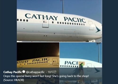 캐세이퍼시픽, 여객기에 사명 철자 잘못새긴 황당 실수?