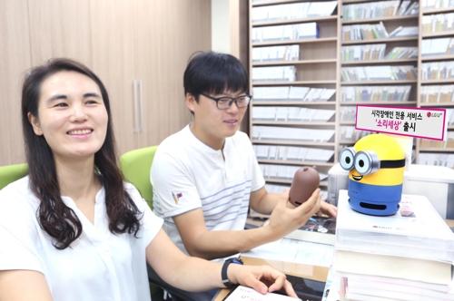 LG유플러스, 시각장애인 전용 AI서비스 '소리세상' 출시