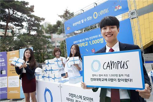 SKT 대학생 전용 'O캠퍼스' 이용자 2주 만에 4만명 돌파
