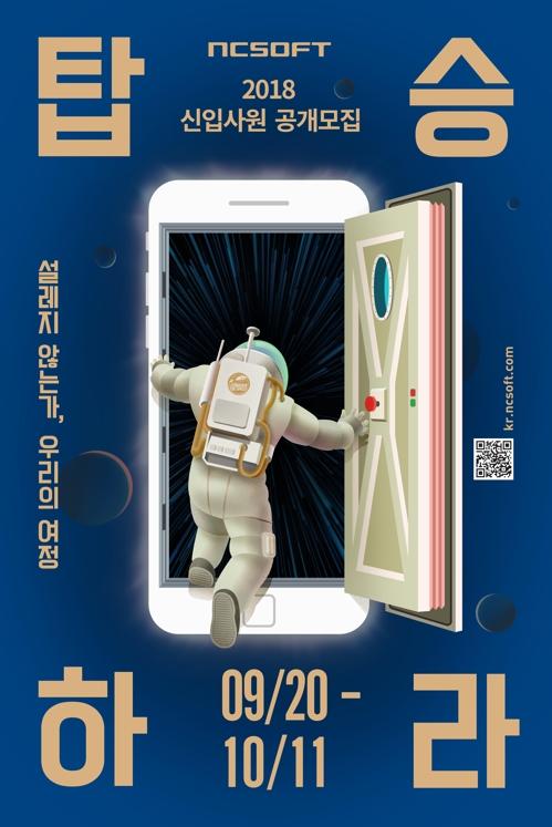 엔씨소프트·블루홀, 하반기 신입·경력사원 공채