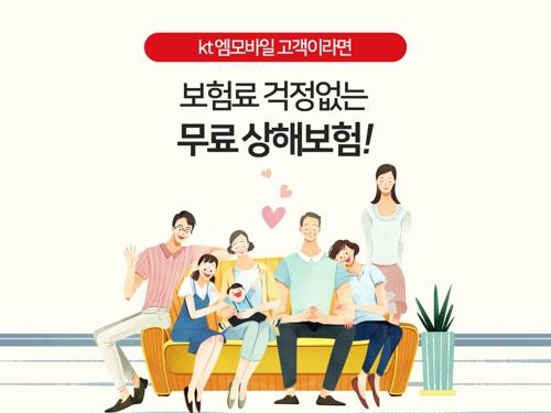 """KT 엠모바일 """"알뜰폰 고객에 상해보험 무료"""""""