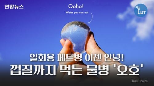 일회용 페트병 이젠 안녕!…껍질까지 먹는 물병 '오호'