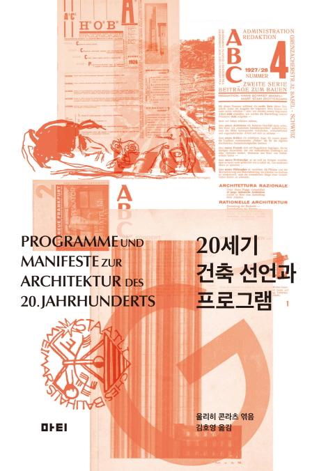 '20세기 건축 선언과 프로그램'