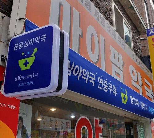 성남지역 약국 19곳 추석연휴에 매일 문 연다