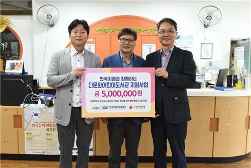 한국지엠한마음재단, 창원 다문화어린이도서관에 후원금