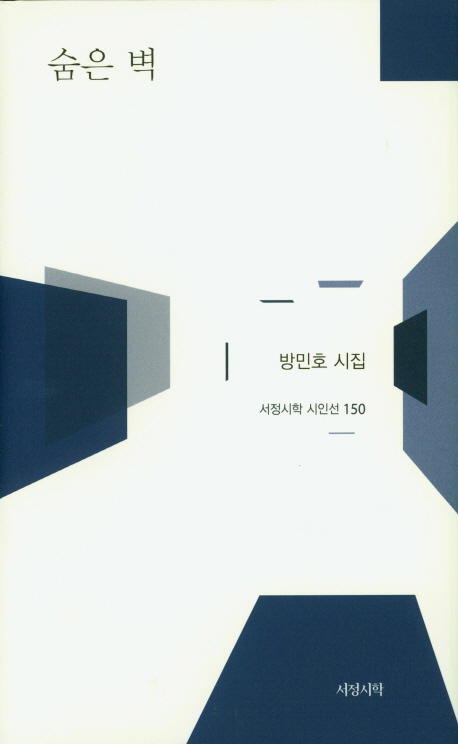 [신간] 숨은 벽·천황 살해 사건
