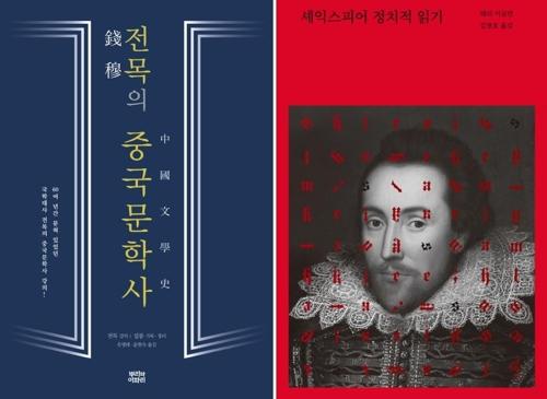 [신간] 전목의 중국문학사·셰익스피어 정치적 읽기
