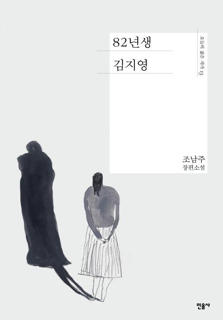 [베스트셀러] '82년생 김지영' 영화화 논란에 판매 급증