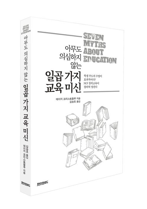 [신간] 일곱가지 교육의 미신·뉴스 생태학