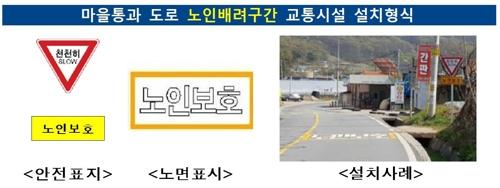 '노인 교통사고 줄이자'…청주시 배려구간·실버존 확대