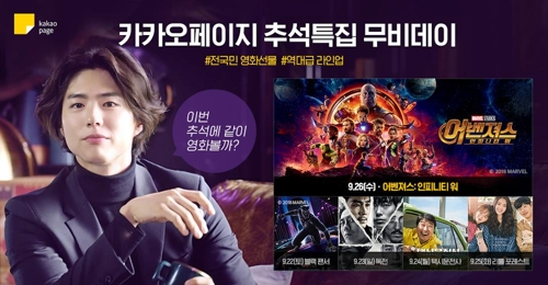 [게시판] 카카오페이지, 추석 연휴 '어벤져스 3' 등 영화 5편 무료