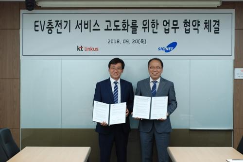 [게시판] KT링커스, 시그넷 EV와 전기차 충전 서비스 MOU