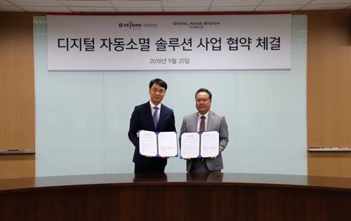 세종텔레콤, 디지털 자동소멸 솔루션 사업 추진
