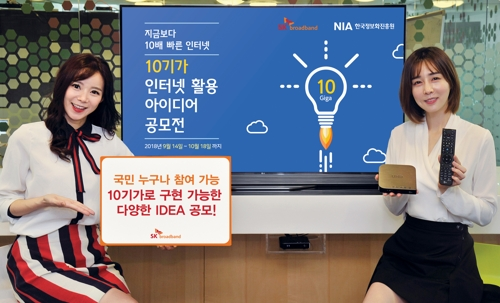 [게시판] SK브로드밴드, 10기가 인터넷 아이디어 공모전
