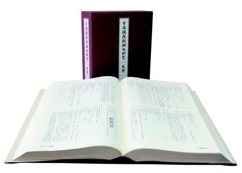 일본 소재 한국 역사문헌 총정리한 책 출간