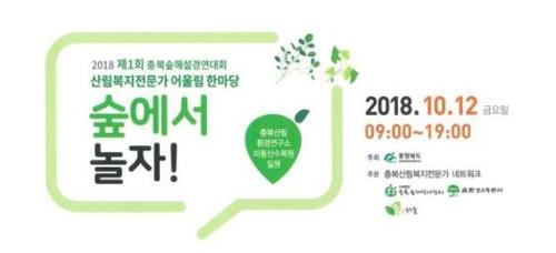 충북 숲해설 경연대회 내달 12일 미동산 수목원서 개최