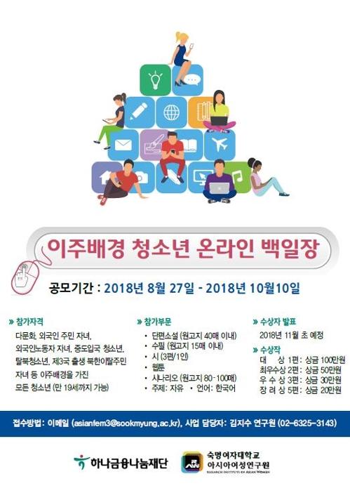 숙대 아시아여성연구원, 이주배경 청소년 온라인 백일장
