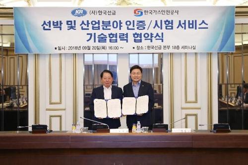 한국선급·가스안전공사 시험·인증 분야 기술협력