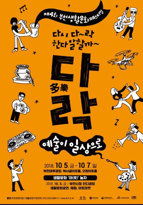 부천서 전국 최대 생활문화축제 내달 ..