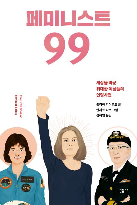 [신간] 페미니스트99·경전의 힘