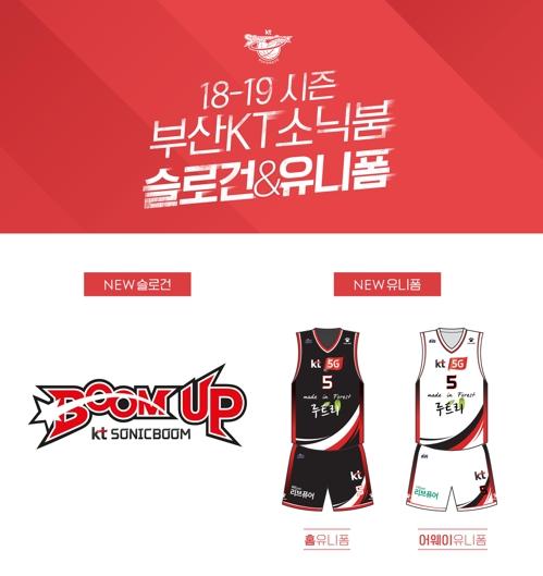 프로농구 kt, 2018-2019시즌 슬로건은 '붐 업'