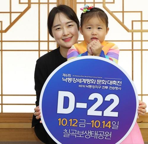 '낙동강세계평화대축전' 내달 12∼14일 칠곡보서 열려