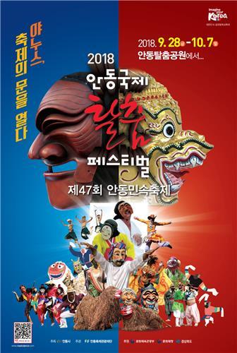 [경북소식] 서울 한복축제장서 국제탈..