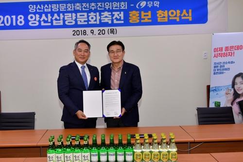 [양산소식] 삽량문화축전추진위-무학 홍보협약