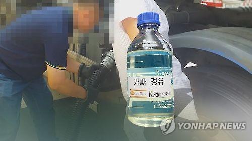 주유소 4곳서 가짜 경유 62억원어치 판 7명 덜미
