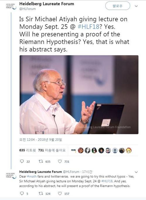 수학난제 '리만가설' 마침내 증명?…세계 수학계 '들썩'