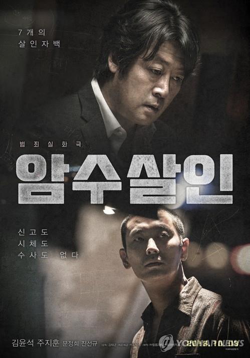 """'암수살인' 유족 상영금지가처분 신청…제작사 """"진심으로 사과"""""""