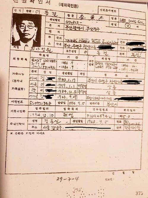 텐유호 핵심 관련자 이동걸씨 신원확인서