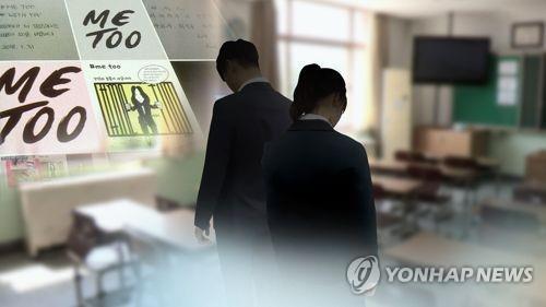 서울 고교서 또 스쿨미투…학생 불러내 '안마' 강요