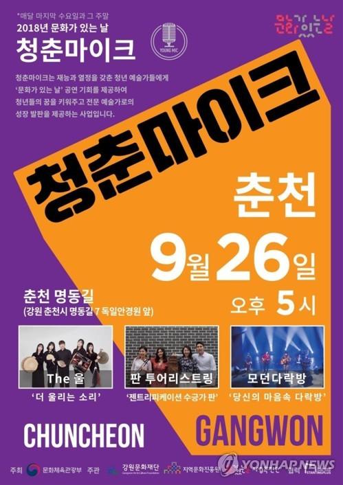 추석 연휴 '청춘마이크' 즐긴다…26일 춘천공연