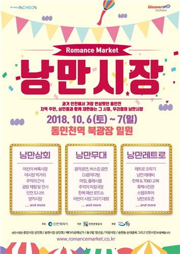 '인천 낭만 즐기기' 내달 6∼7일 동구 낭만시장 개최