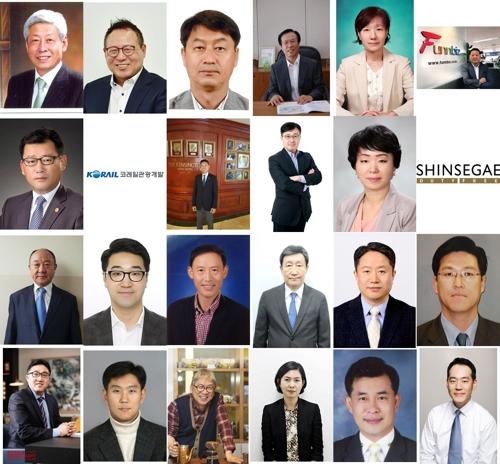 '제45회 관광의 날' 정부포상 대상자