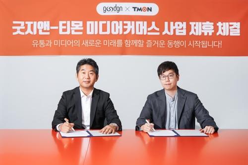 티몬-굿지앤 미디어커머스 사업 제휴