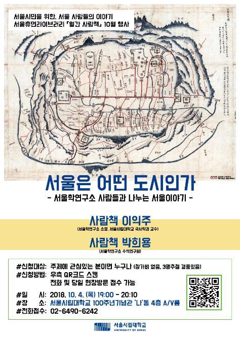 '서울은 어떤 도시인가'