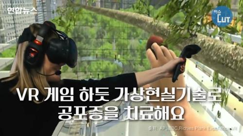 VR 게임 하듯 가상현실기술로 공포증을 치료해요