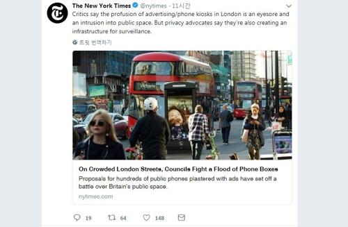 광고판 역할을 하는 런던 공중전화 부스