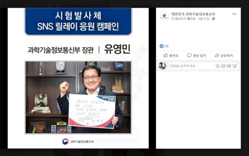 [이주영의 과학돋보기] 홍보 과욕이 부른 '누리호' 보도 혼란