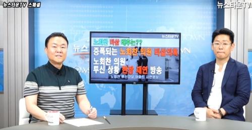 보수 성향 유튜브 채널 '뉴스타운TV'
